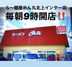 ら〜麺屋めん丸 北上インター店