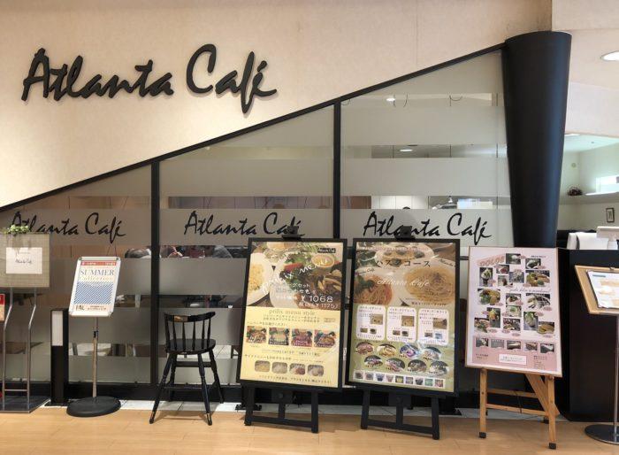 アトランタカフェ