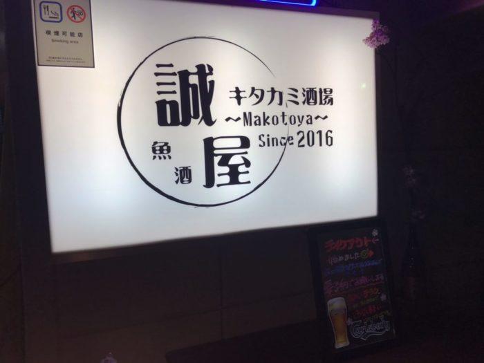 キタカミ酒場 誠屋
