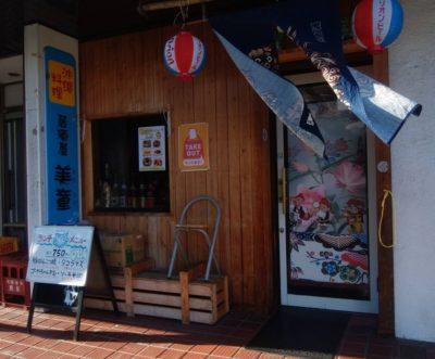 沖縄料理 美童