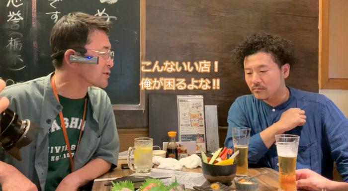きたかみオンライン×小田島組 飲食店応援企画!直樹さんの酒場ぶらっとオンライン