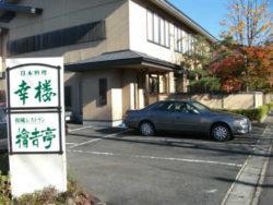 日本料理 幸楼