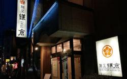鎌倉 青柳店