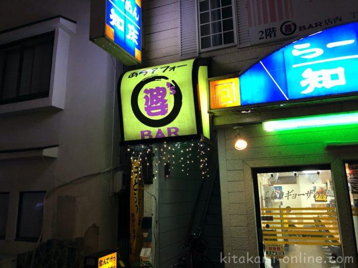 婆's bar 〇