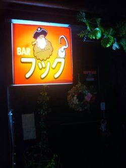 Bar フック