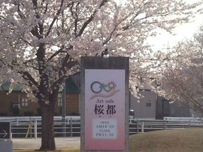 ArtCafe 桜都