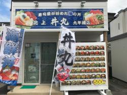 北上 丼丸 九年橋店