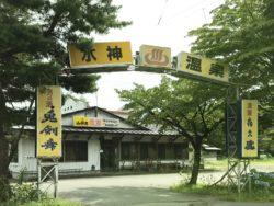 水神温泉 山照園食堂