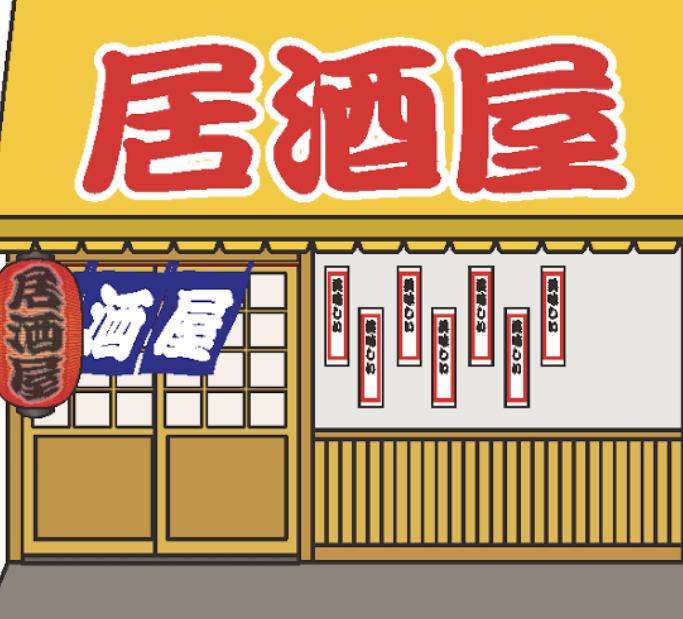 北上市で家族で入りやすいおススメ居酒屋!子供連れならここ!
