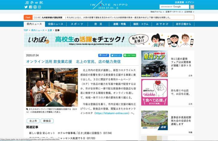岩手日報WEB版・LINEニュースで取り上げられました。