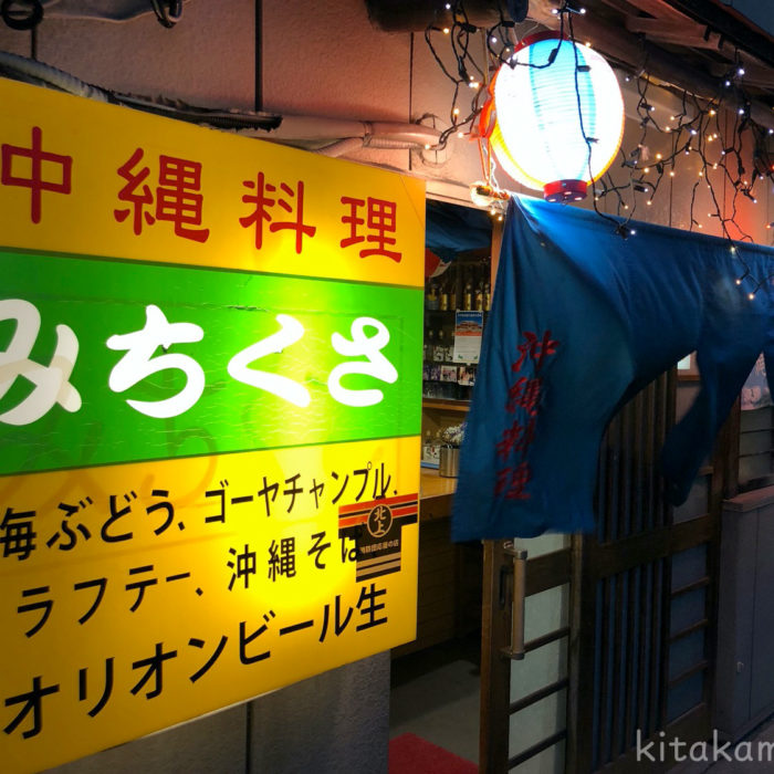 沖縄料理 みちくさ