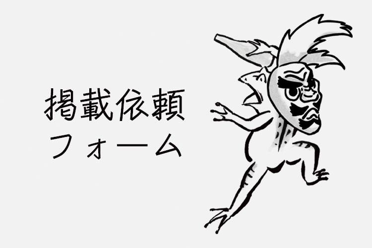 きたかみオンライン 掲載依頼フォーム