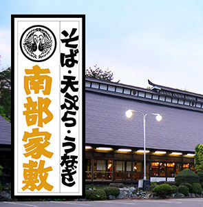 南部屋敷 総本店