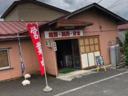山の駅和賀 食堂