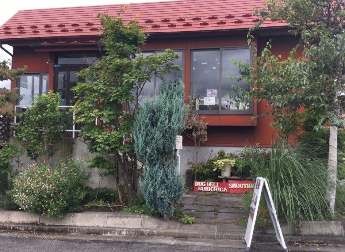natural dog shop&cafe スミチカ