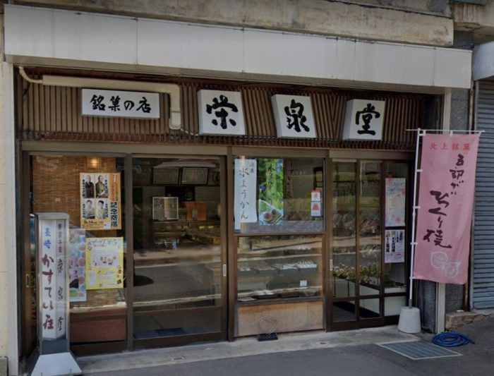 栄泉堂本店