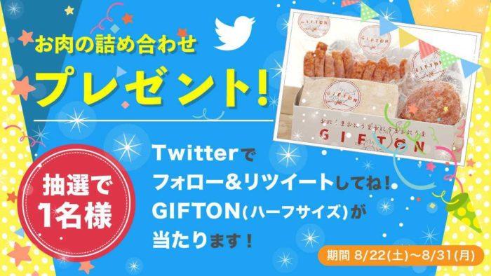 【終了しました。】Twitterプレゼントキャンペーン第一弾🎁GIFTONハーフサイズが当たる!