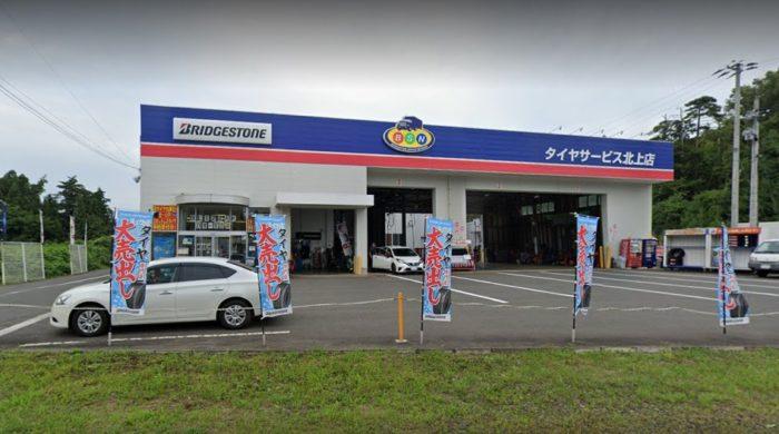 タイヤサービス北上店