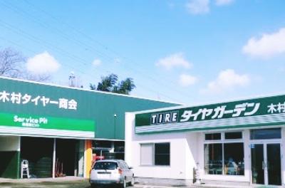 タイヤガーデン 木村